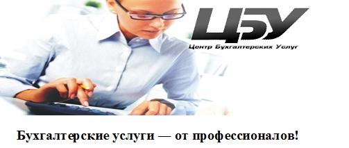 Центр Бухгалтерский услуг, ИП, Усть-Каменогорск