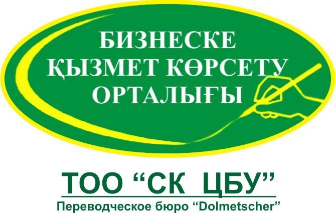 СК ЦБУ (Центр Бизнес Услуг), ТОО, Петропавловск