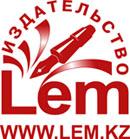 Издательство LEM, ТОО, Алматы