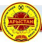 Арыстан Лицей, Филиал Фонда образования Нурсултана Назарбаева, Талгар