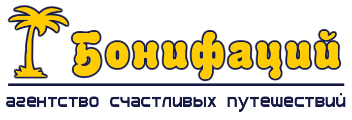 Бонифаций Агентство счастливых путешествий, ИП, Усть-Каменогорск