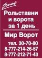 Mir Vorot, TOO, Uralsk