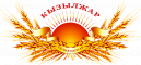 Кызылжар СельхозСнаб, ТОО