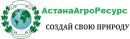 АстанаАгроА, ТОО