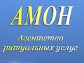 Amon, ritualnoe agentstvo, Almaty