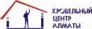 Krovelnyj Centr Almaty, TOO, Almaty