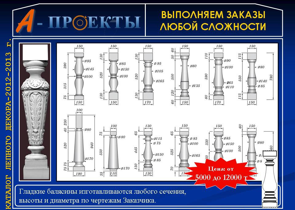 Order Rail-posts from plaster