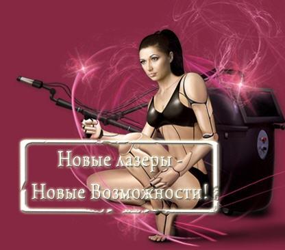 Лазерное омоложение Фраксель (Fraxel) - Periscope: http://omologenieyjip.game4pc.ru/omolozheniya/lazernoe-omolozheniya-litsa-v-astane.html