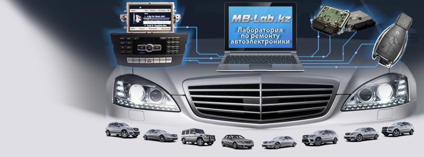 Programming of keys on Mercedes in Almaty