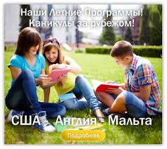 Order SUMMER VACATION of 2014 - Spend Summertime having combined pleasant with poleznym-Izuchay English with advantage and Spend Free Time with Pleasure!