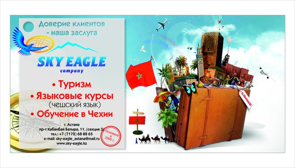 Order Czech courses in Astanev groups from any level
