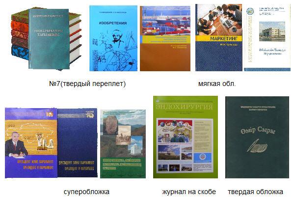 Заказать Верстка книг Астана