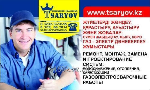Заказать Сантехнические работы в Усть-Каменогорске