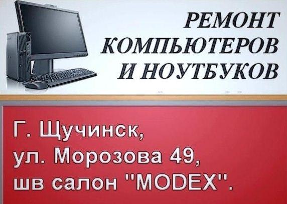 Заказать Ремонт и настройка компьютеров, ноутбуков, планшетов