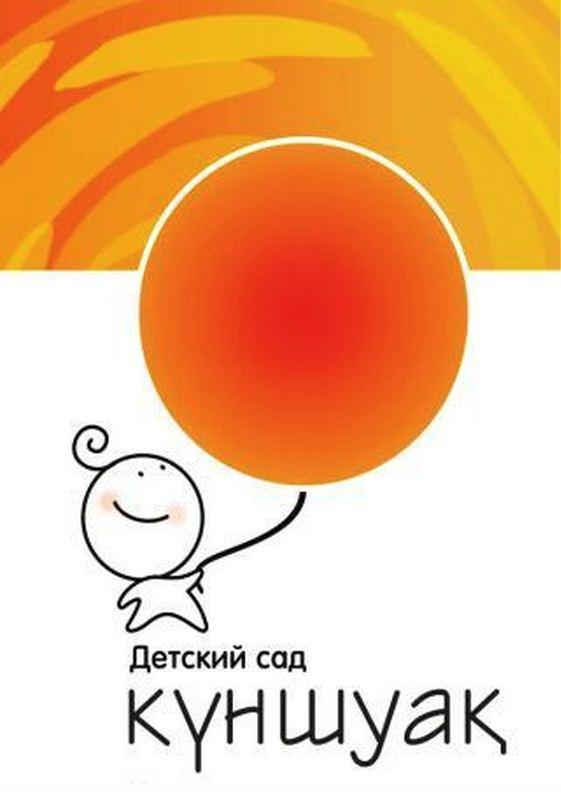 Order Paid kindergarten of Almaty