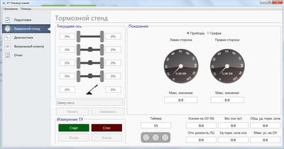 Программное обеспечение для ЦТО (центров технического осмотра автомашин) с передачей в ЕИСТО