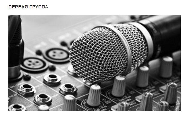 Заказать Консультации технические по вопросам звуковой трансляции, радиофикации, систем озвучивания.