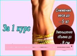 Заказать Быстро похудеть в Алматы + подтяжка тела