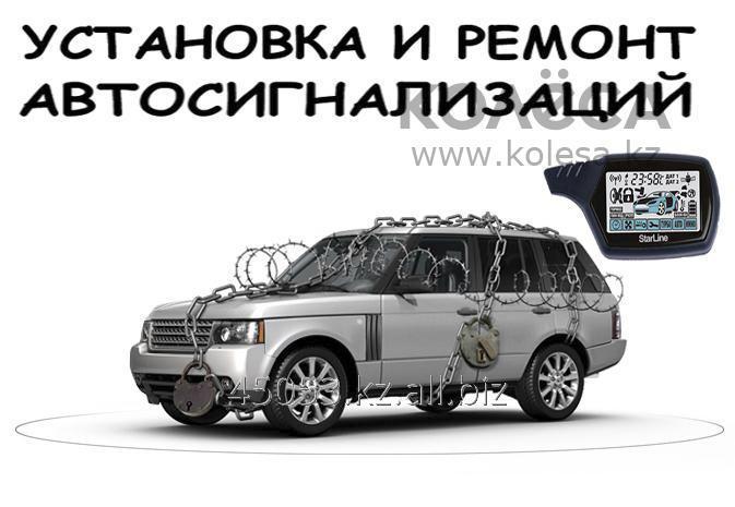 Заказать Отключение автосигнализации,ремонт и замена пульта Алматы.