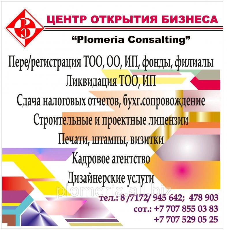 Регистрация иностранных компаний в Казахстане