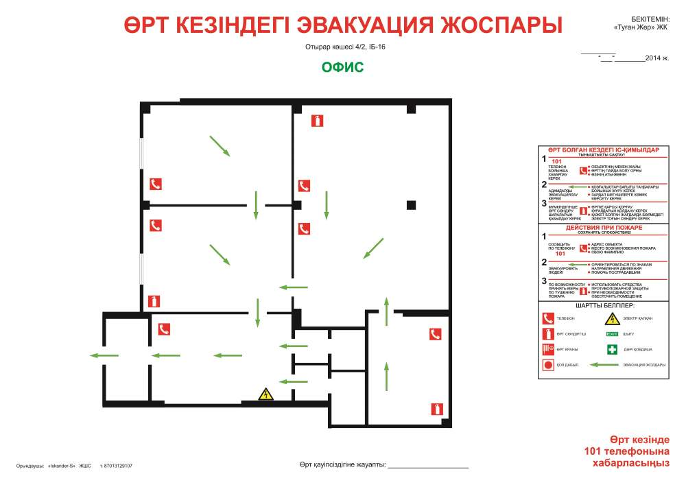 Разработка плана эвакуации при