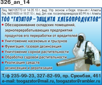 Order Deratization (fight against rodents)