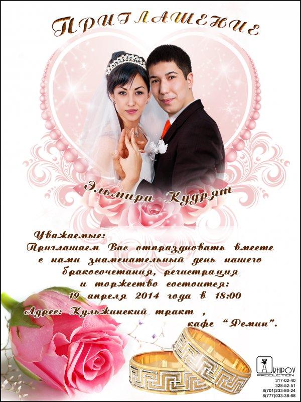 Пригласительные на любое мероприятие в Алматы
