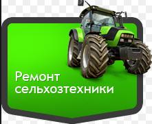 Заказать Ремонт сельхозтехники