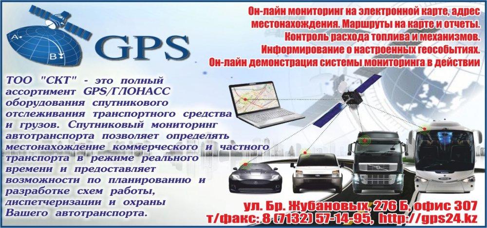 Заказать GPS/ГЛОНАСС мониторинг транспорта и контроль топлива