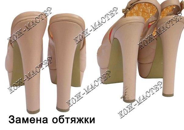 Заказать Замена обтяжки каблуков или покраска ( без стоимости набойки)