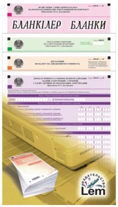 Формы налоговой отчетности
