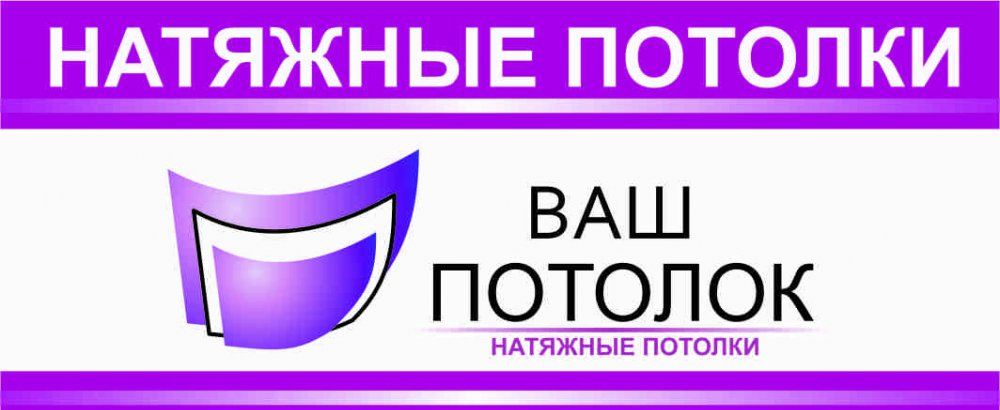 Order Stretch ceilings in Petropavlovsk