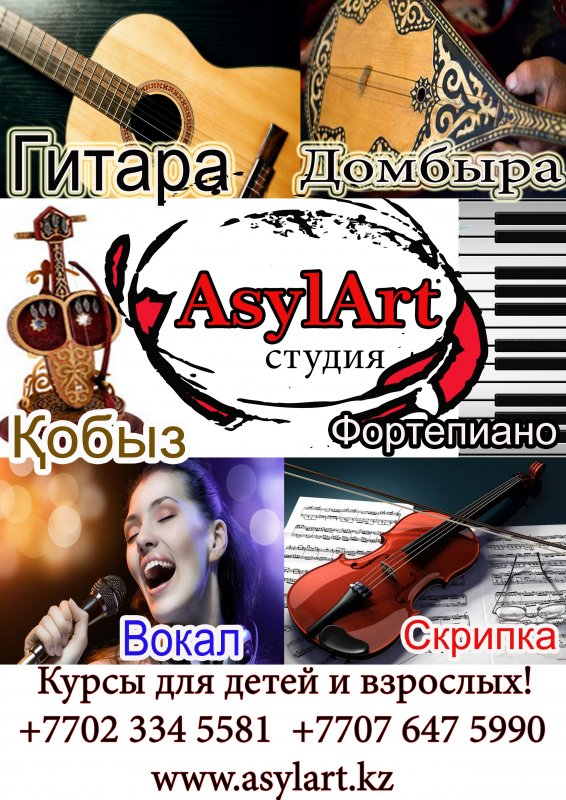 Order Guitar, dombyra, piano, vocal training
