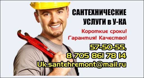 Заказать Сантехнические услуги в Усть-Каменогорске!