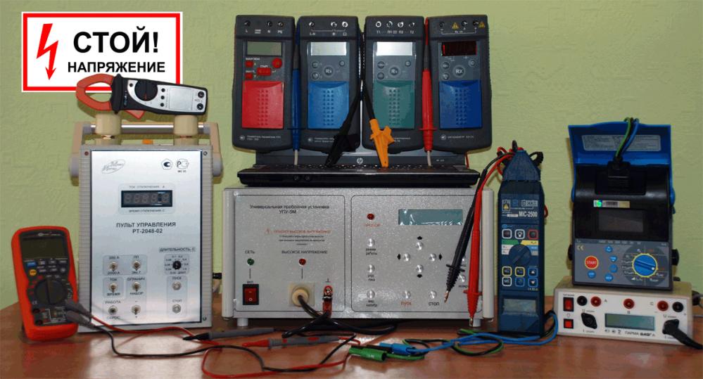 Заказать Испытания электрооборудования и электросетей