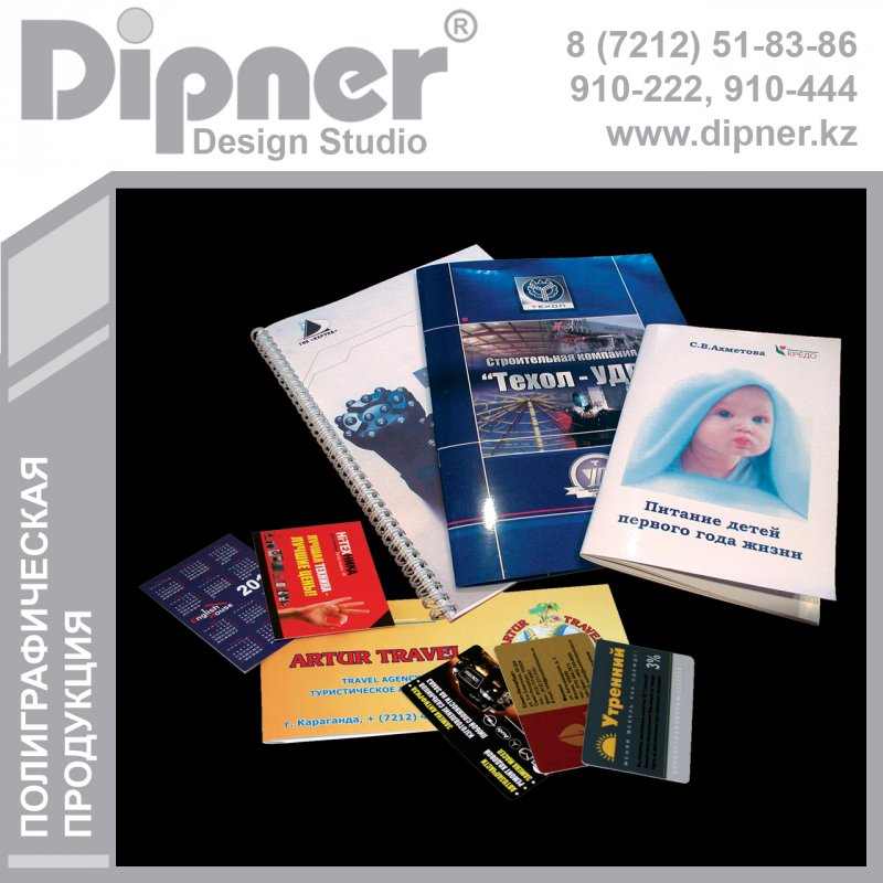 Polygraphy production of full color printing products business production of full color printing products business cards brochures booklets reheart Gallery