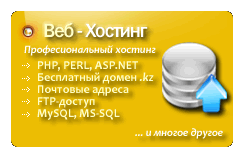 Хостинг Windows и Linux