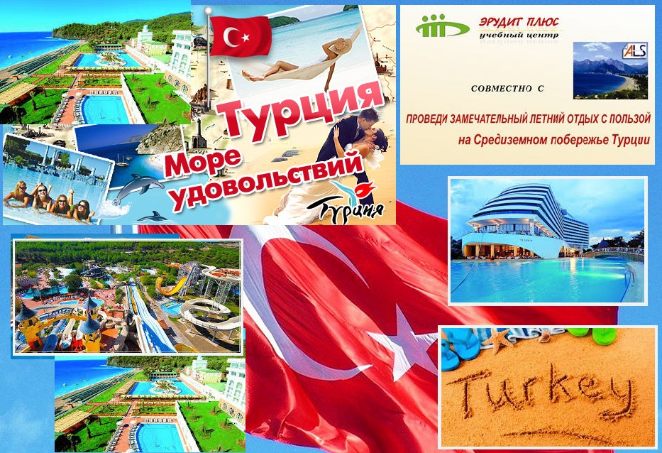 Order English courses and Turkish in Turkey for 2 weeks + unforgettable excursions!!!