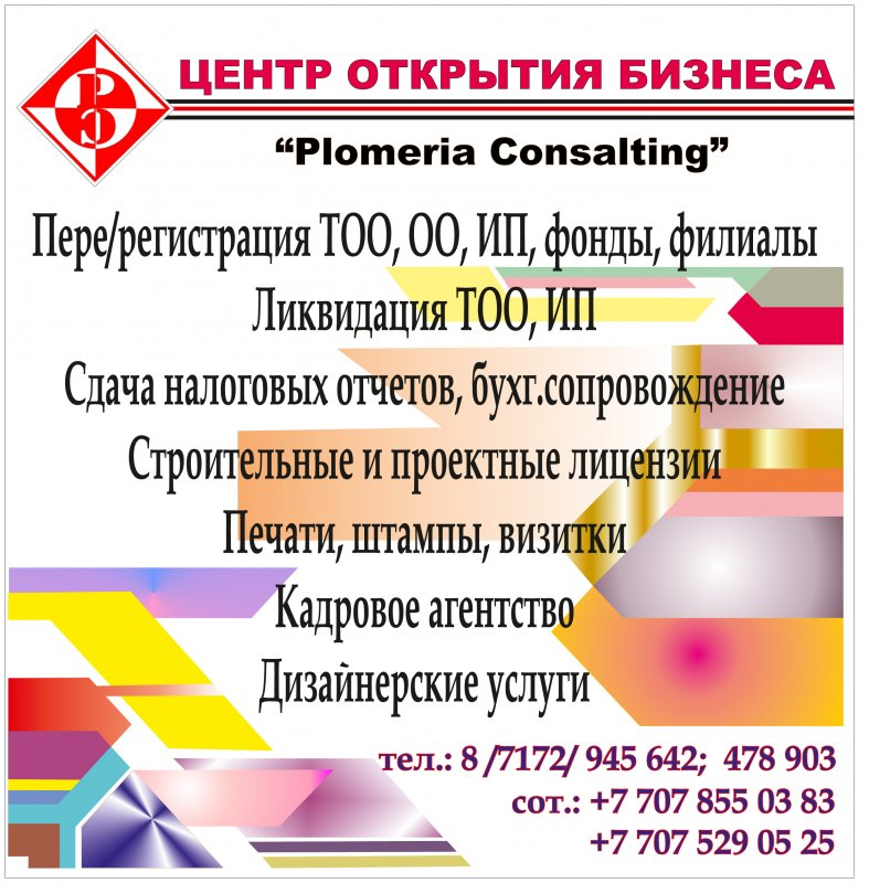Registration of companies of any complexity in Astana