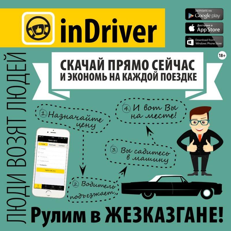 Заказать InDriver - альтернатива такси!