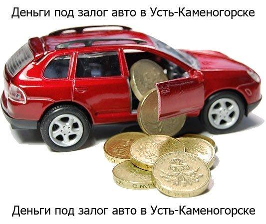 Заказать Деньги под автомобиль с правом пользования