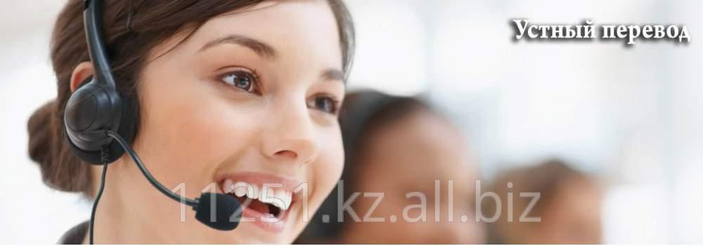 Заказать Устные и синхронные переводы