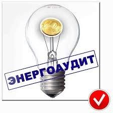 Заказать Энергоаудит предприятий