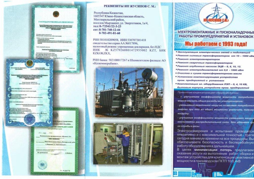 Заказать Услуги по профессионально-техническому испытанию электрооборудования
