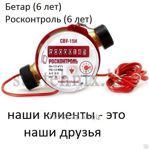 Замена счетчиков воды Алматы