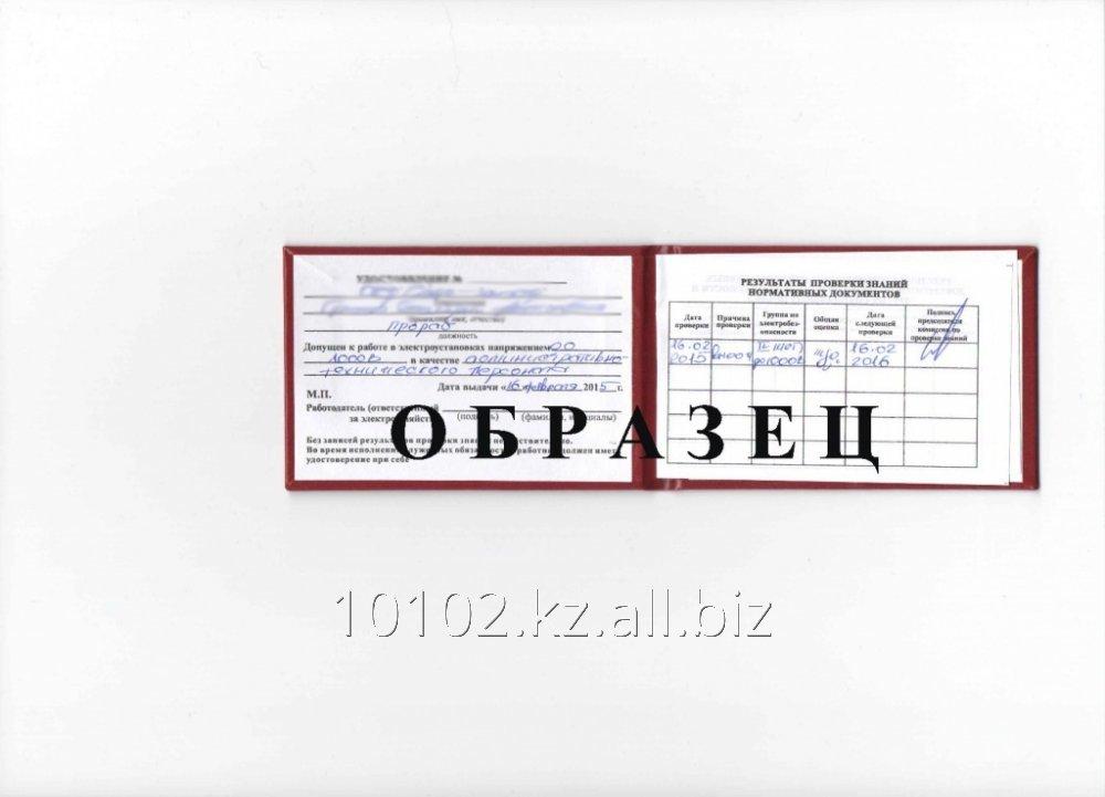 Группа электробезопасности казахстан скачать персонал по электробезопасности в школе
