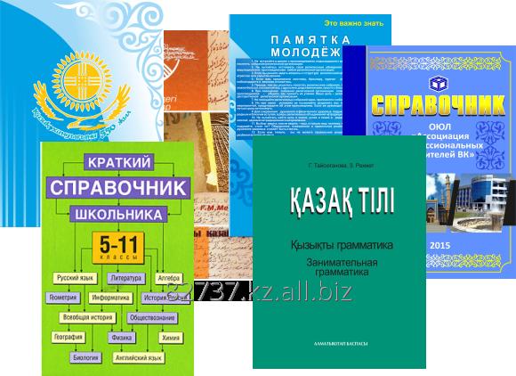Заказать Справочники, брошюры, переплет
