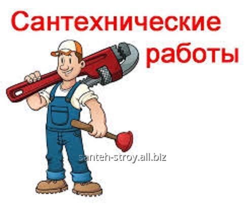 Сантехнические работы любой сложности в Алматы