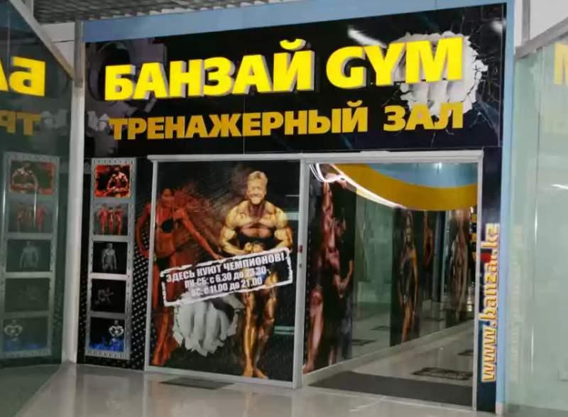 Тренажерный зал Банзай-GYM