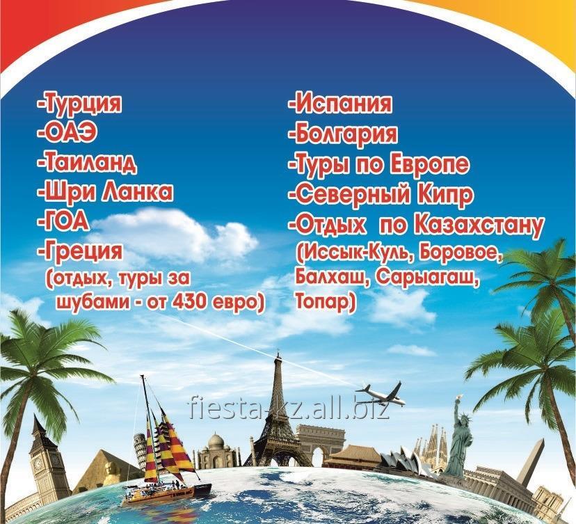 Туры на Крым, Сочи, Адлер